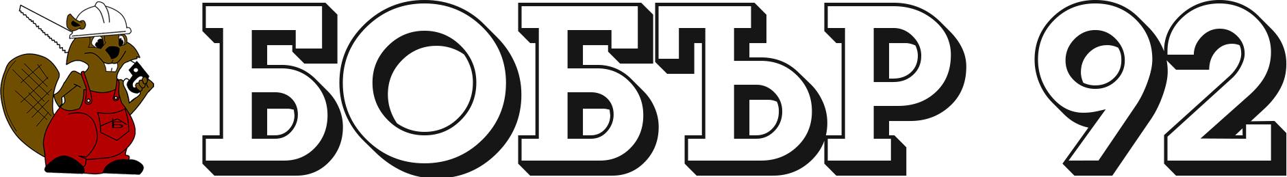 Строителна фирма Бобър 92
